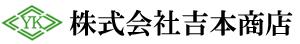 株式会社吉本商店